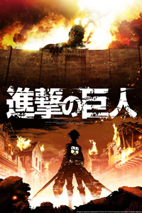 Attack on Titan LITE